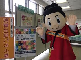 写真:大阪府藤井寺市『まなりくん』が掲示ボードの前で両手をあげている